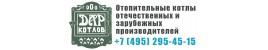 """ООО """"Дар котлов"""" - магазин отопительных котлов"""